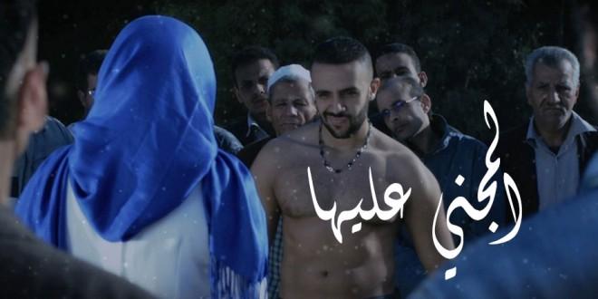 فيلم المجني عليها – التحرش الجنسى