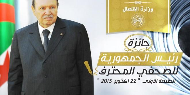 جائزة رئيس الجمهورية للصحفي المحترف 2015